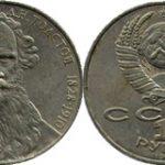 1 рубль 1988 года Л. Н. Толстой (ошибка)
