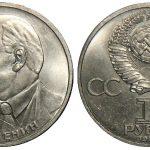 1 рубль 1985 года В. И. Ленин (ошибка)
