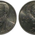 1 рубль 1985 года Ф. Энгельс (ошибка)