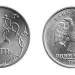 1 рубль 1997 года с широким кантом.