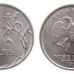 1 рубль 1998 года с широким кантом.