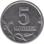 Стоимость 5 копеек 2002 года.