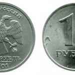 Стоимость монеты 1 рубль 2001 года.
