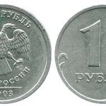 Стоимость монеты 1 рубль 2003 года.