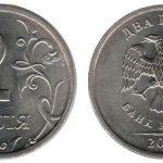 Стоимость монеты 2 рубля 2003 года.