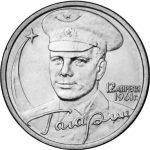 Стоимость юбилейной монеты 2 рубля 2001 года Ю. А. Гагарин.