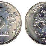 Стоимость монеты 5 рублей 2003 года.