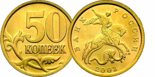 50 копеек 2003 года