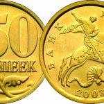 Стоимость монеты 50 копеек 2003 года «М» и «СП»