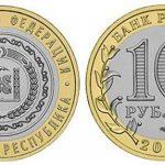Стоимость монеты 10 рублей «Чеченская Республика»