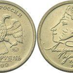 1 рубль 1999 года «А. С. Пушкин»