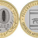 10 рублей «Еврейская автономная область»