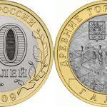 Монета 10 рублей «Галич» | Цена и описание