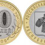 10 рублей «Республика Коми» | Цена и описание