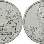 2 рубля «Генерал от инфантерии Д. С. Дохтуров»