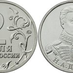 2 рубля 2012 года «Штабс-ротмистр Н. А. Дурова»
