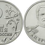 2 рубля «Генерал от инфантерии А. П. Ермолов»