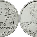 2 рубля 2012 года «Генерал-майор А. И. Кутайсов»