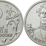2 рубля 2012 года «Генерал от инфантерии М. А. Милорадович»