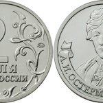 2 рубля «Генерал от инфантерии А. И. Остерман-Толстой»