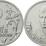 2 рубля «Организатор партизанского движения Василиса Кожина»