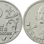 2 рубля «Генерал-фельдмаршал П. Х. Витгенштейн»