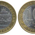 Монета 10 рублей «Смоленск» | Цена и описание