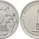 5 рублей «Бородинское сражение» | Цена и описание