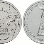 5 рублей «Смоленское сражение» | Цена и описание