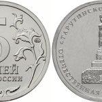 5 рублей «Тарутинское сражение». Цена и описание