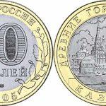 Цена монеты 10 рублей 2005 года «Казань»
