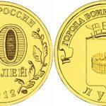 Юбилейная монета 10 рублей «Луга». Цена и описание