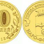 10 рублей Наро-Фоминск | Цена и описание.