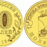 10 рублей 2012 года «Полярный». Стоимость и описание.
