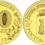 10 рублей «Ростов-на-Дону». Описание и стоимость.