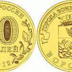 Юбилейная монета 10 рублей 2012 года «Воронеж»