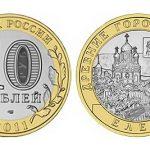 Юбилейная монета 10 рублей 2011 года «Елец». Цена и описание