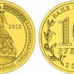 10 рублей «1150-летие зарождения российской государственности». Описание и стоимость