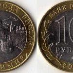 Монета 10 рублей 2008 года «Владимир». Описание и цена