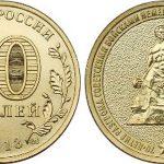 10 рублей «70 лет победы в Сталинградской битве»