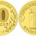 Монета 10 рублей «Кронштадт» | Цена и описание.