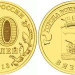 Монета 10 рублей «Вязьма» | Цена и описание.