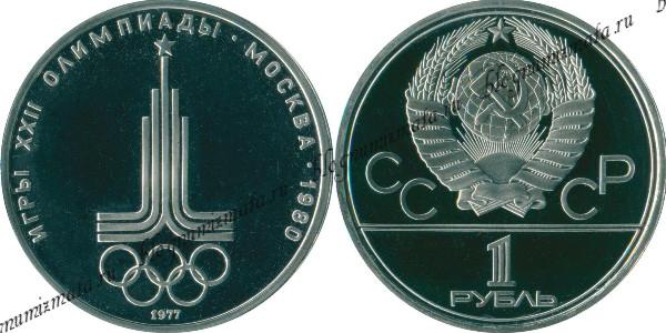 1 рубль  «Игры XXII Олимпиады. Москва. 1980. Эмблема»