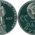 1 рубль «20 лет победы в ВОВ» | Цена и описание