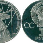 1 рубль 30 лет победы в Великой Отечественной войне