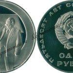 1 рубль 50 лет Октябрьской революции