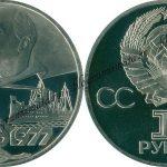 1 рубль 60 лет Великой Октябрьской революции