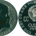 1 рубль 100 лет со дня рождения В. И. Ленина | Цена и описание
