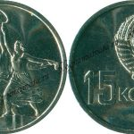 15 копеек 1967 года | Цена и описание