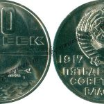 20 копеек 1967 года | Цена и описание